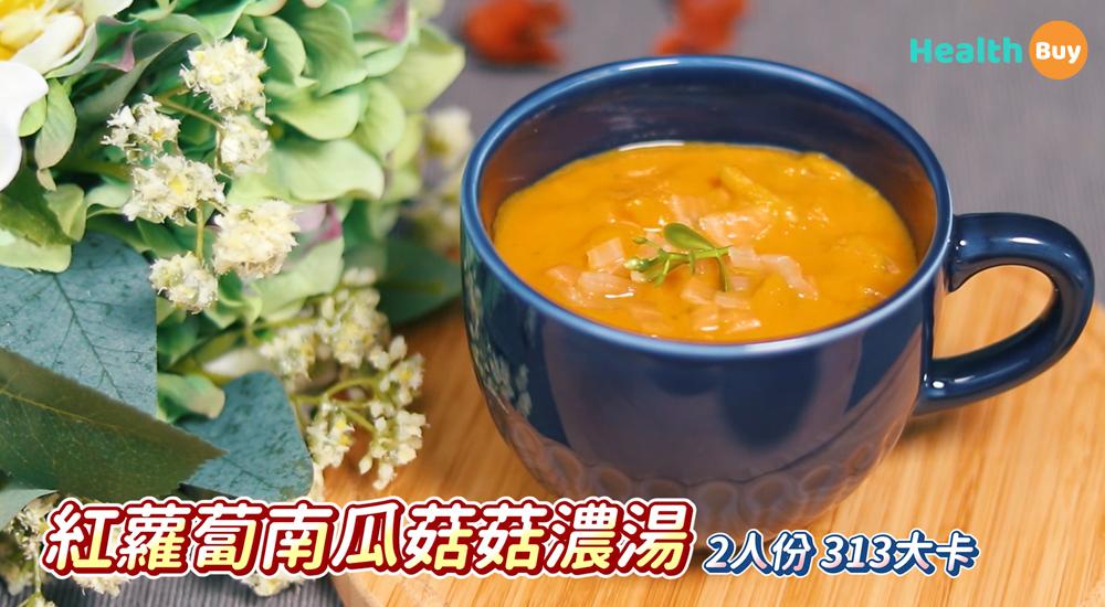 顧眼又能增進免疫力,營養食譜大公開「紅蘿蔔南瓜佐菇菇濃湯」