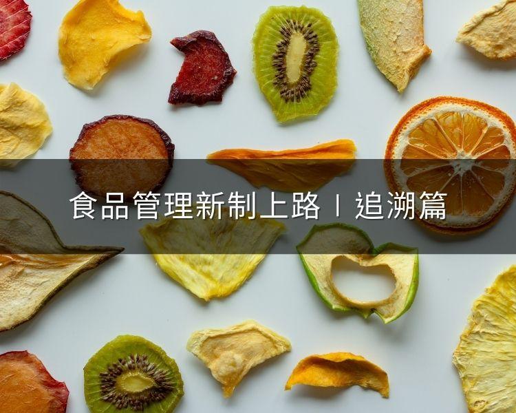 110 年元月起,食品管理新制上路-追溯追蹤篇!