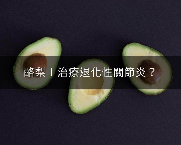 聽說酪梨可以治療退化性關節炎,這是真的嗎?
