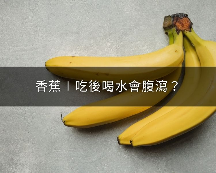 聽說吃香蕉後不可以喝水,會導致腹瀉,這是真的嗎?