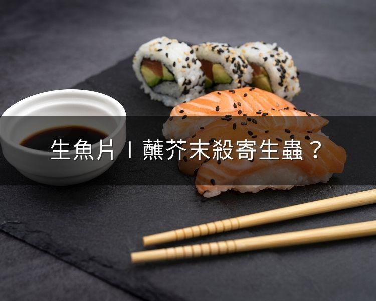 聽說吃生魚片時喝蘸芥末等,可以殺寄生蟲,這是真的嗎?