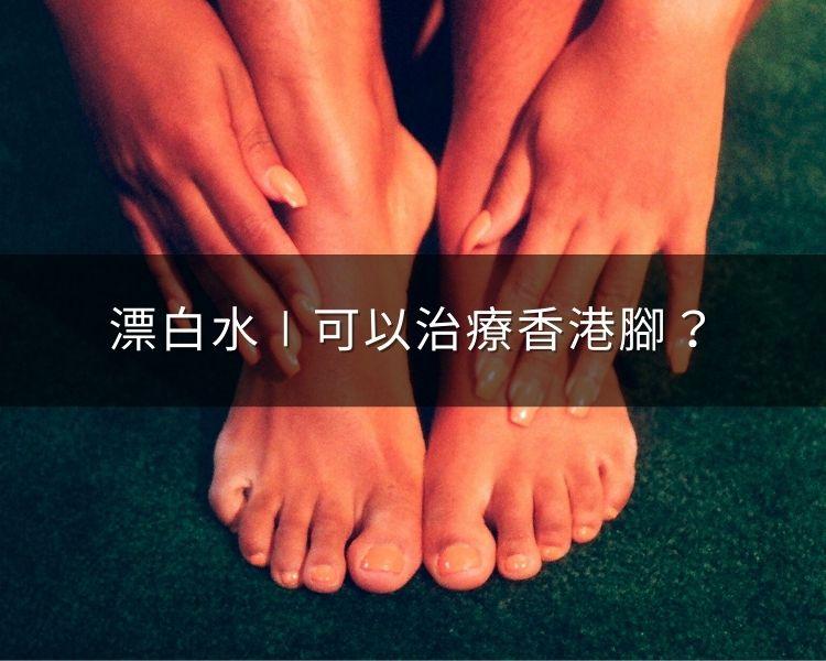 聽說泡漂白水可以治療香港腳,這是真的嗎?