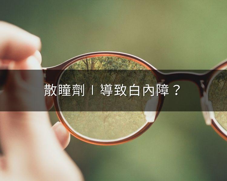使用長效型散瞳劑可能罹患白內障,這是真的嗎?