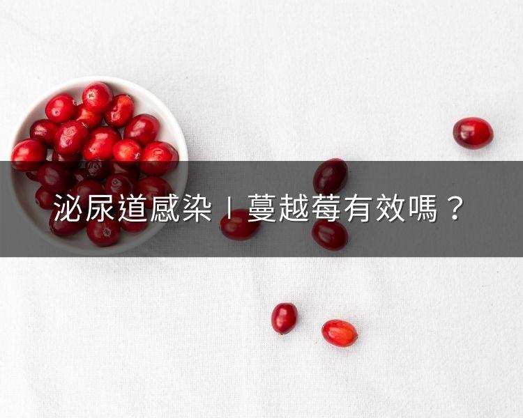 泌尿道感染怎麼辦,吃蔓越莓真的有效嗎?