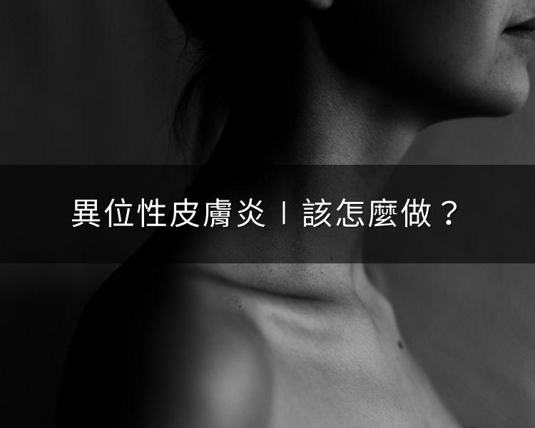 對抗異位性皮膚炎,該怎麼做?