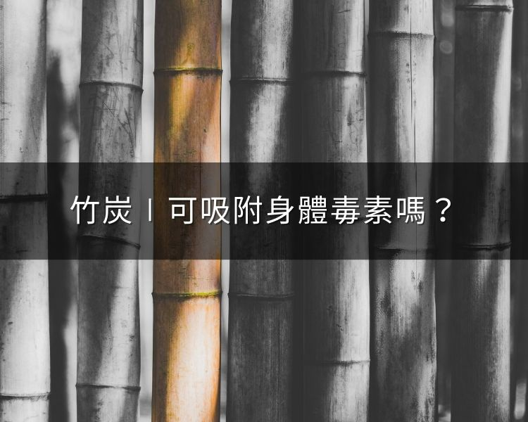 聽說「竹炭產品」可以吸附身體的毒素,這是真的嗎?