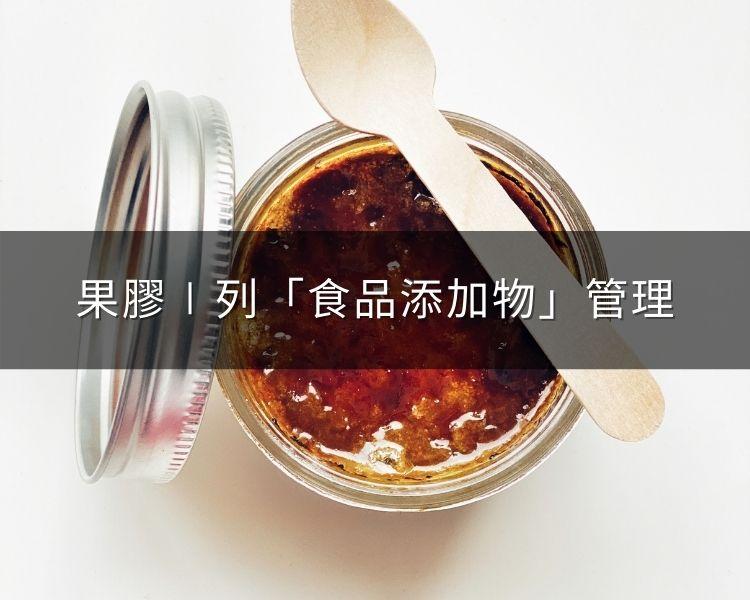 「果膠」列食品添加物管理