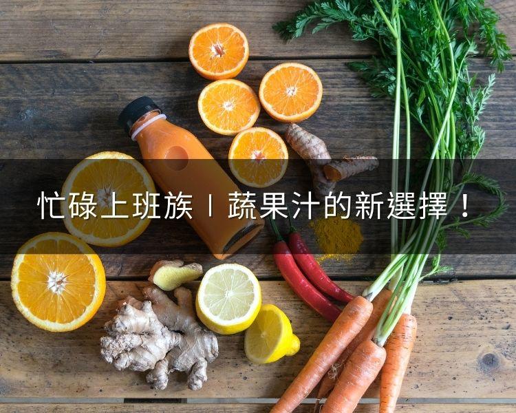 忙碌上班的外食族,蔬果汁的新選擇!