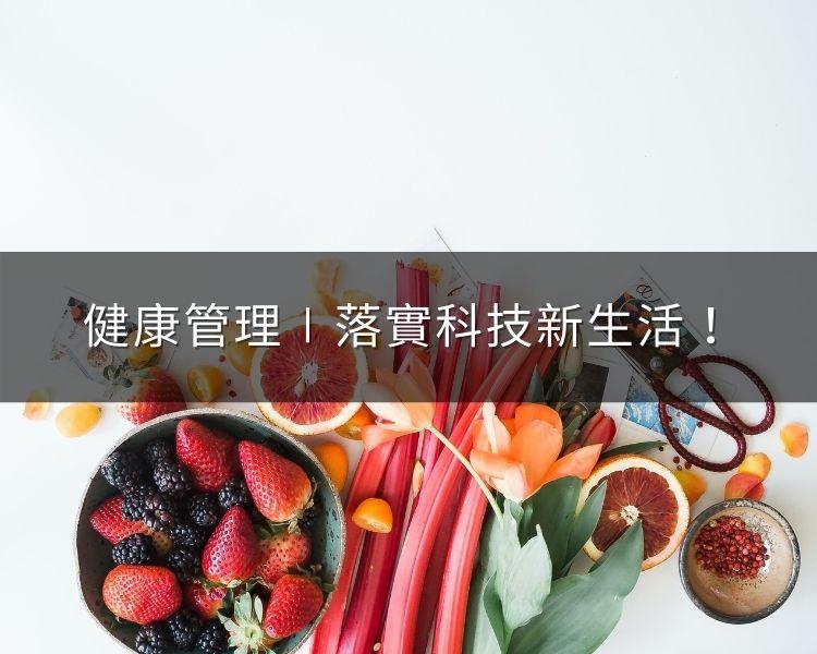 飲食健康管理,落實科技新生活