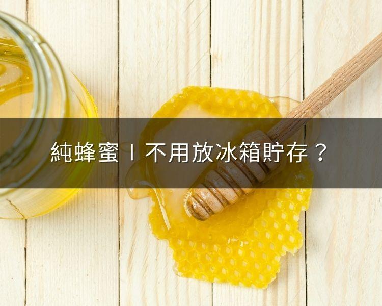 聽說純蜂蜜不用放冰箱貯存,這是真的嗎?