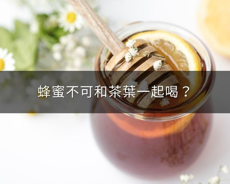 聽說純蜂蜜不可和茶葉一起喝,這是真的嗎?