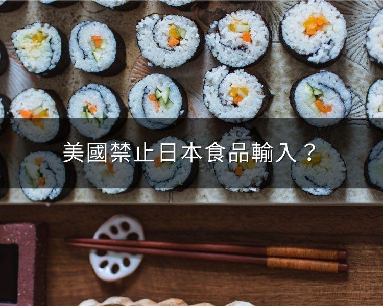 網傳美國禁止日本食品進入美國,是真的嗎?