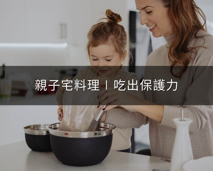 親子宅料理,吃出保護力