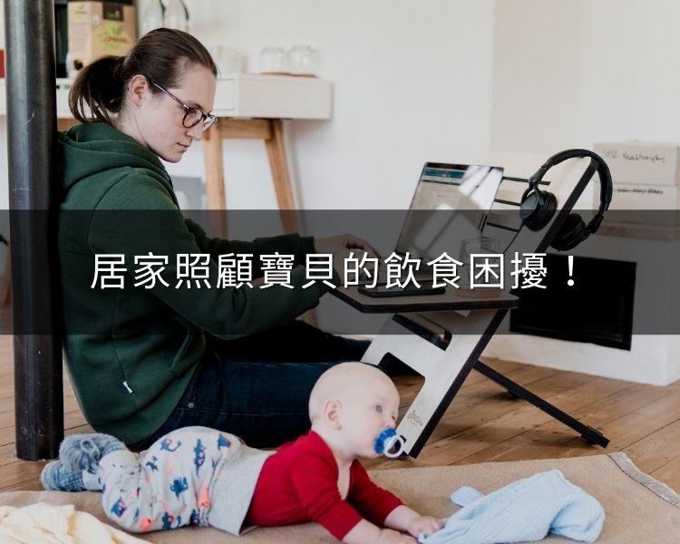 一次解決居家照顧寶貝的飲食困擾!