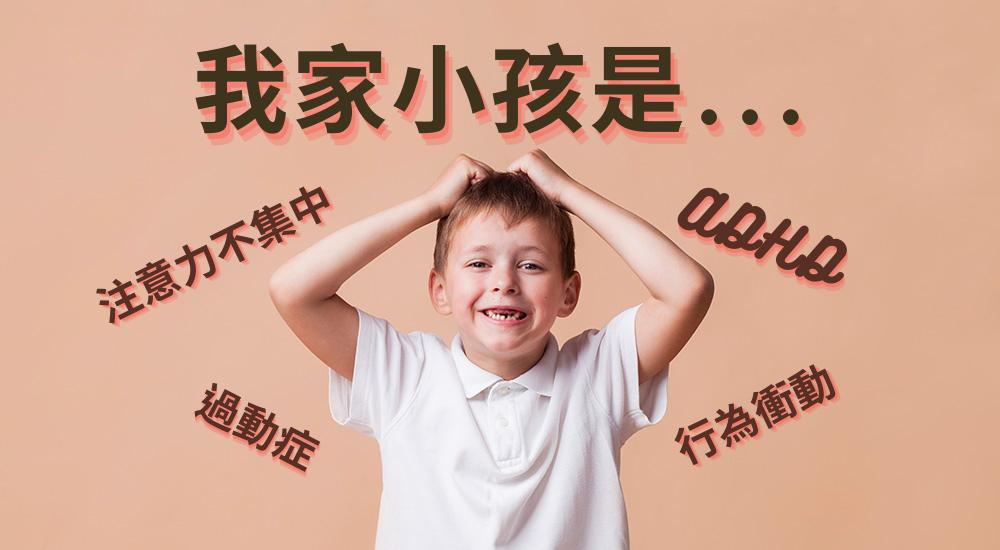 小孩過嗨很正常?小心可能是過動症找上門!(上集)