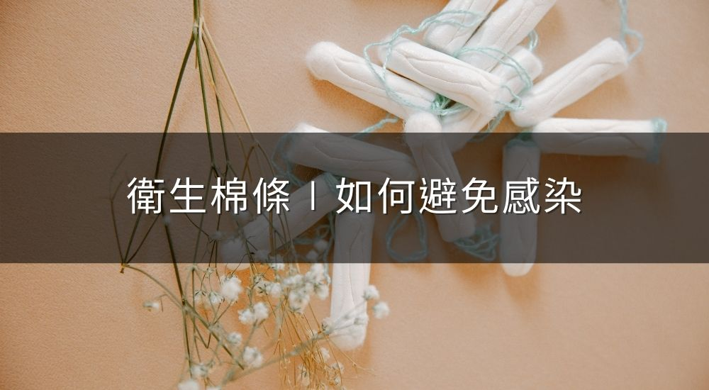 「衛生棉條」你用過嗎?怎樣使用才能避免感染?
