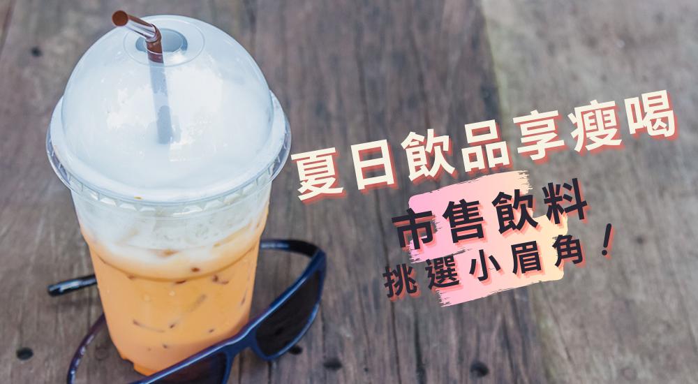 夏日飲品享瘦喝!市售飲品挑選小眉角!