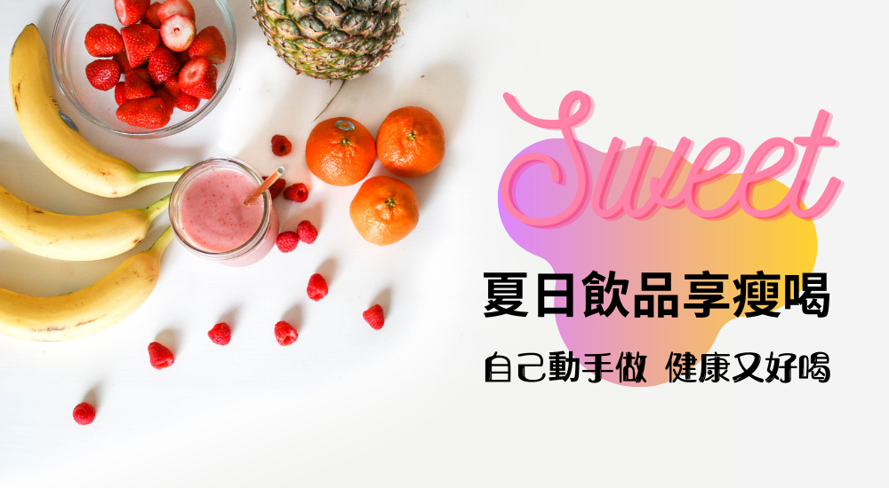 夏日飲品享瘦喝!自己動手做,也可以健康又好喝!