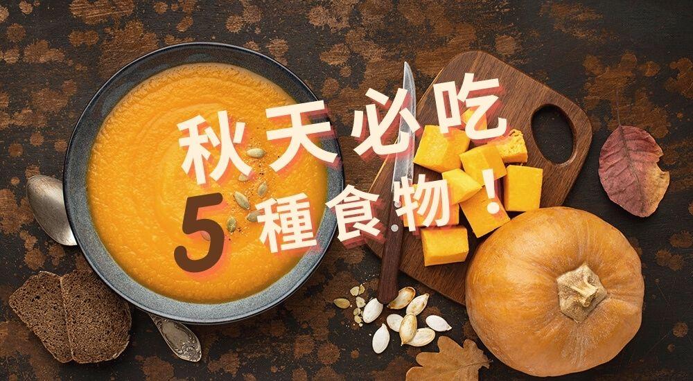 盤點入秋必吃的 5 種食物,你最愛哪一樣!