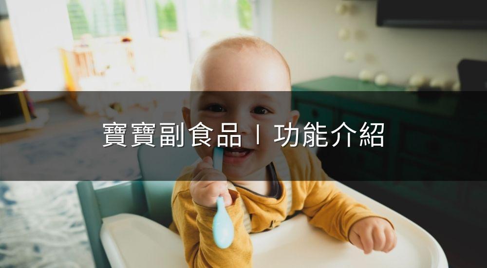 育嬰爸媽看過來!副食品的新手教學手冊!「功能及食安篇」