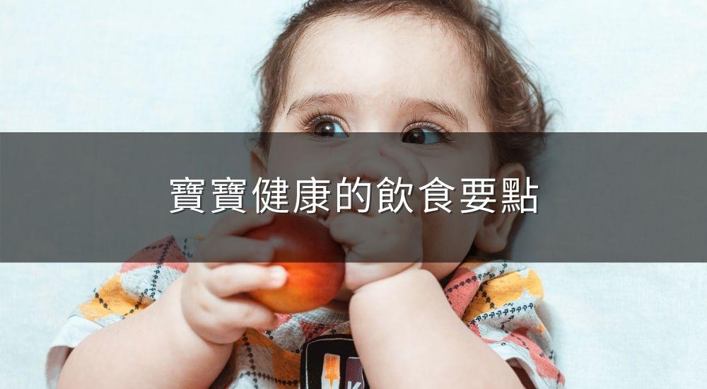 營養師 3 大原則,減低孩童過敏又能健康長高!