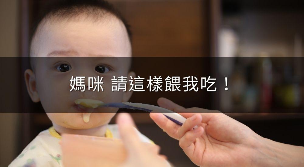 盤點 4 種小 baby 容易缺乏的營養素「媽咪,請這樣餵我吃!」