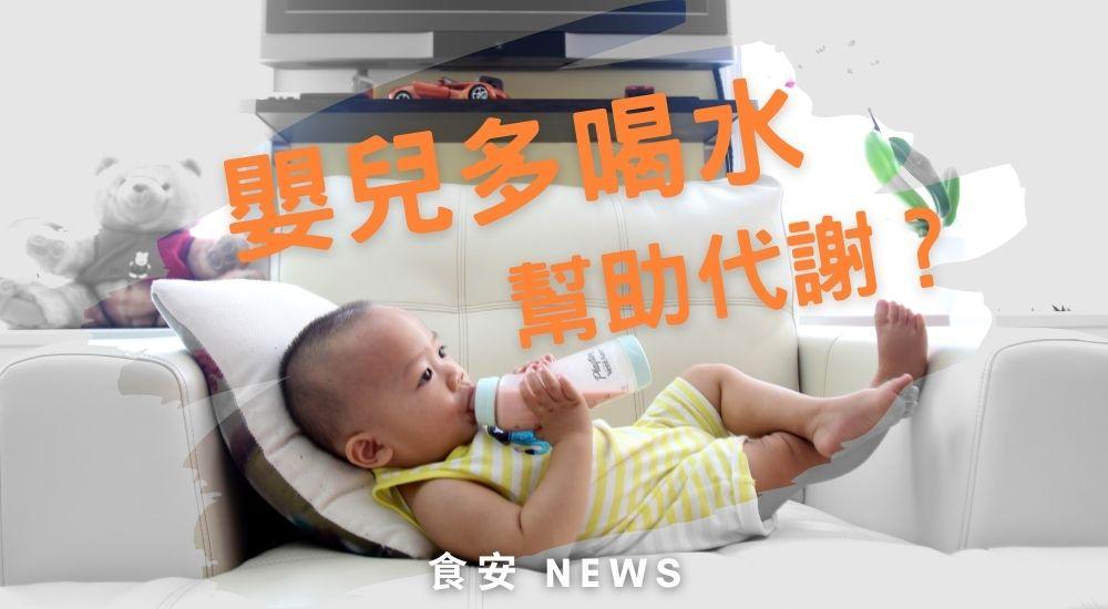 聽說嬰兒要多喝水幫助代謝,這是真的嗎?