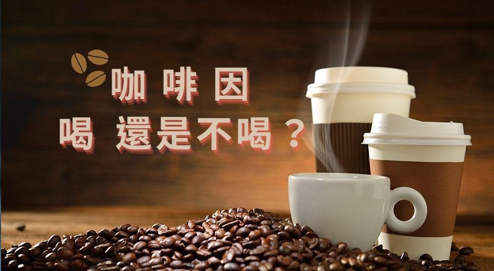 令人又愛又恨的「咖啡因」!到底是喝,還是不喝?