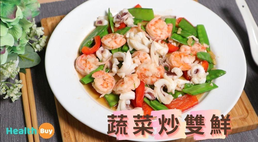 優質蛋白又低脂的蔬菜炒雙鮮!