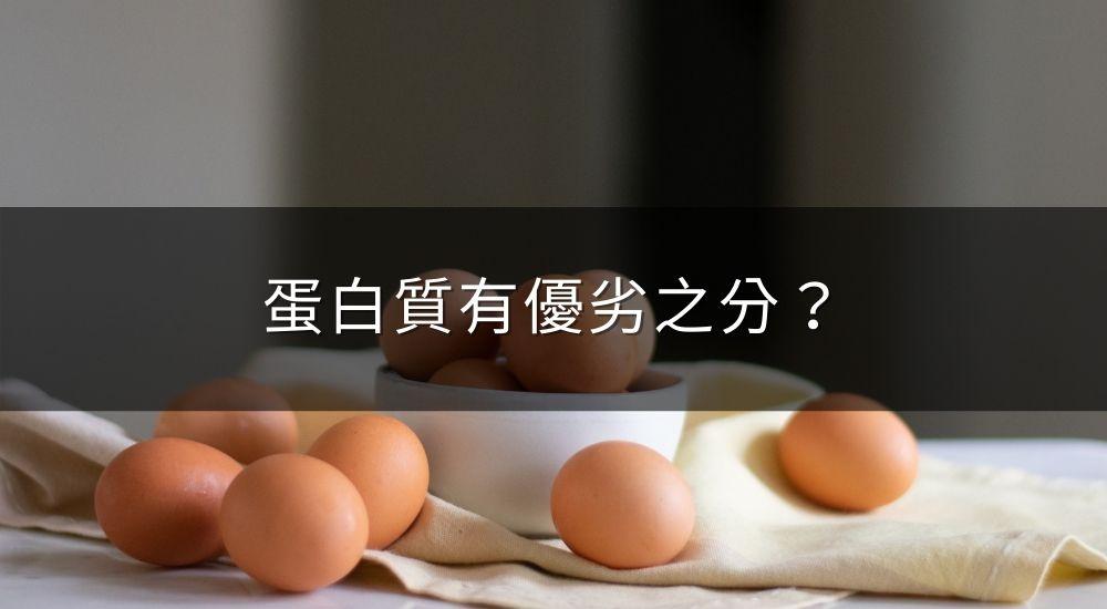 蛋白質也有優劣之分?!乳清蛋白粉真的比較好嗎?