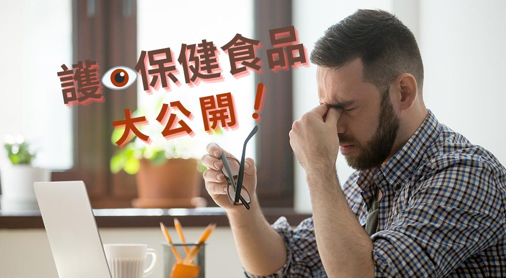 護眼的保健食品大公開!只吃葉黃素真的夠嗎?