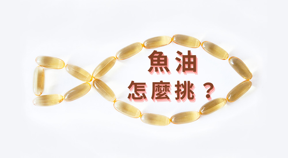 市售魚油怎麼挑?營養師提醒「濃度」看對了嗎!?