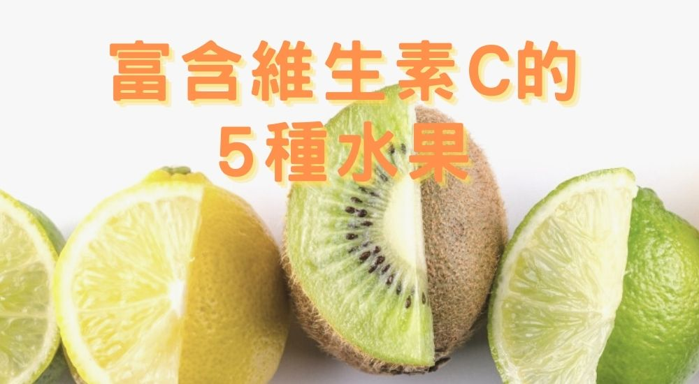 檸檬的維生素 C 最高?營養師推薦 5 種水果,每種都超越檸檬!