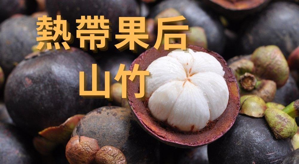 榴槤、山竹、無花果稱為「水果奇葩」,討厭這 3 種真是要虧大了!