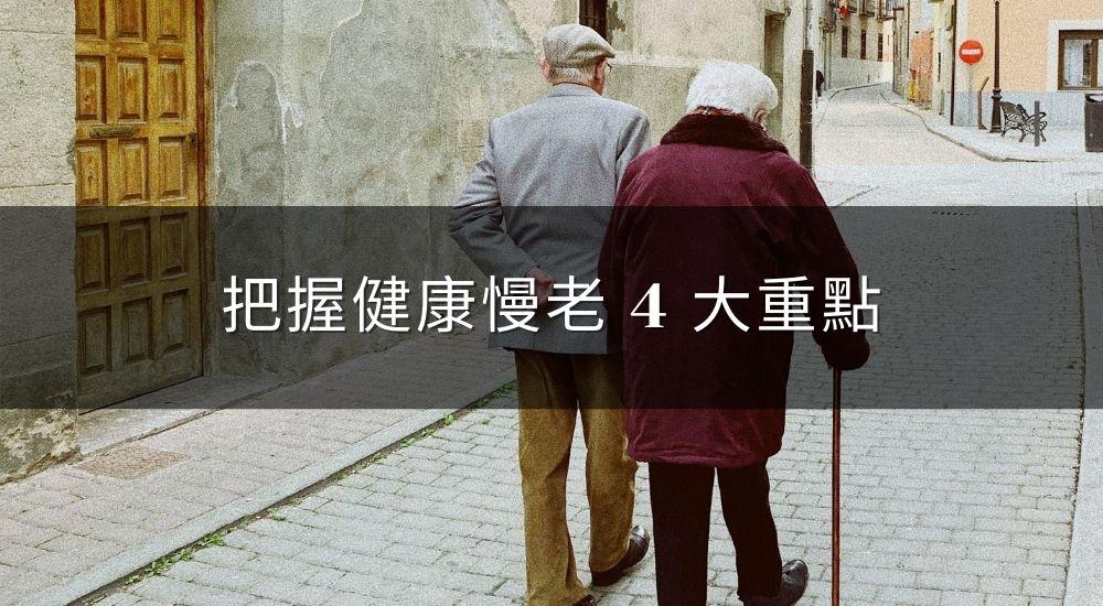 你,65 歲了嗎?把握健康慢老 4 大重點