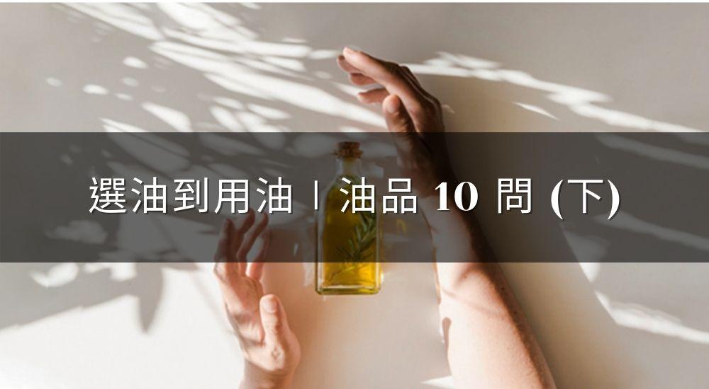 從選油到用油,你一定要知道的油品10問 (下)