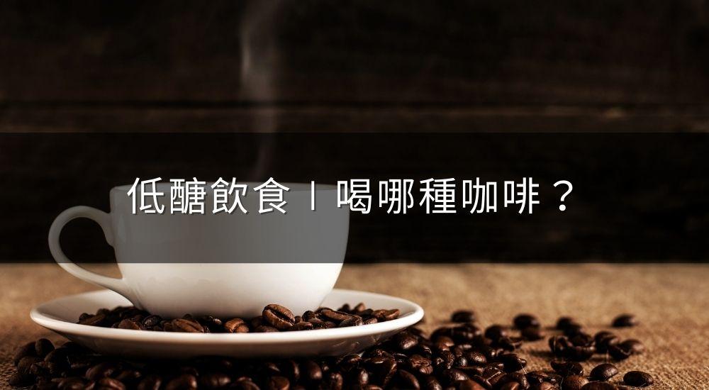 天冷了,低醣飲食該喝哪種咖啡呢?