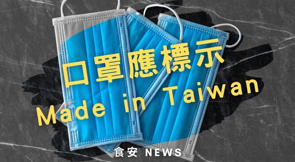 國內製造之醫用口罩應標示「MD」及「Made In Taiwan」