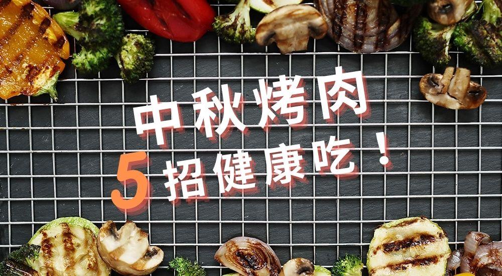 中秋烤肉有妙招!5 招讓你開心吃少負擔!