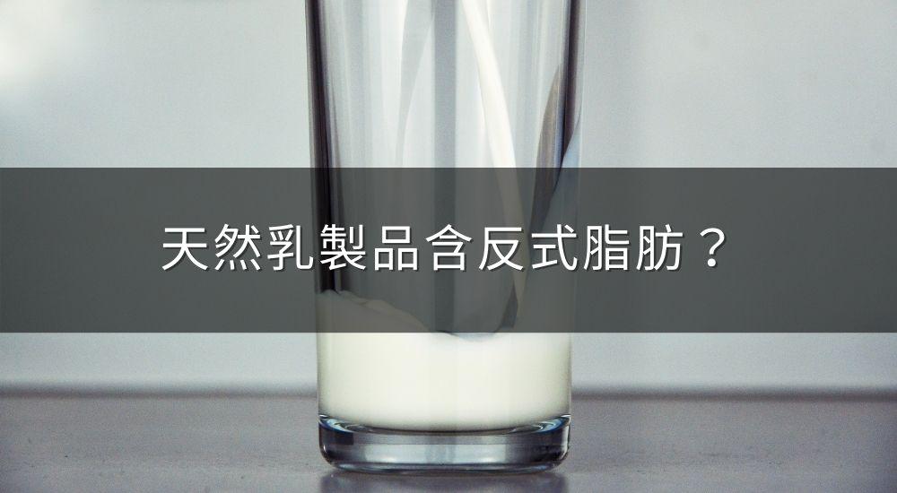 市售標榜天然的乳製品為什麼還有反式脂肪?