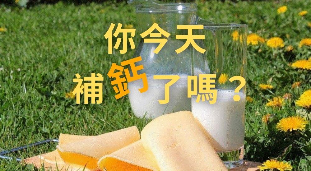 你今天補鈣了嗎?營養師教你含鈣食物輕鬆選!