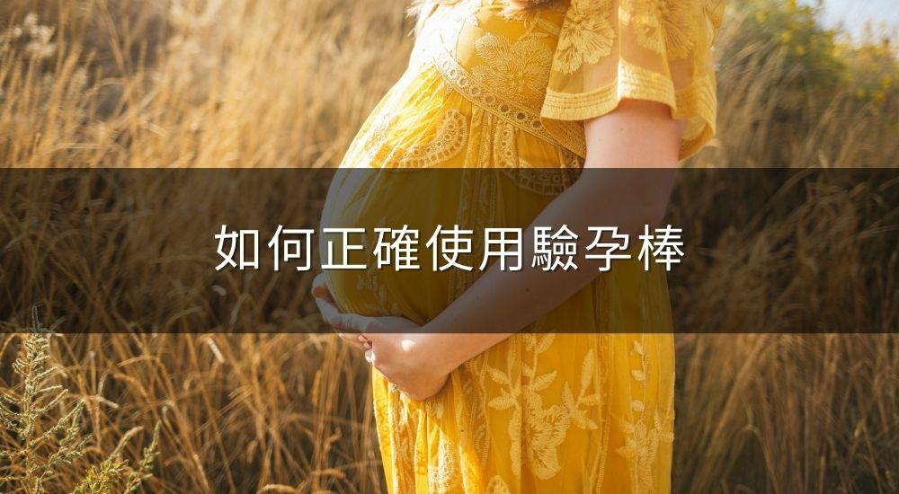 親愛的,妳有正確使用驗孕棒嗎?