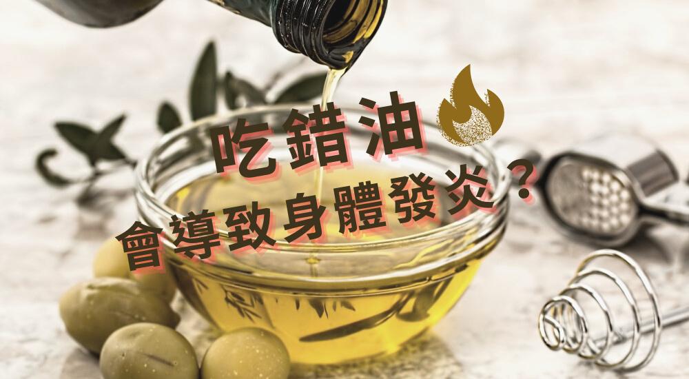 什麼!原來吃錯油會導致身體慢性發炎?