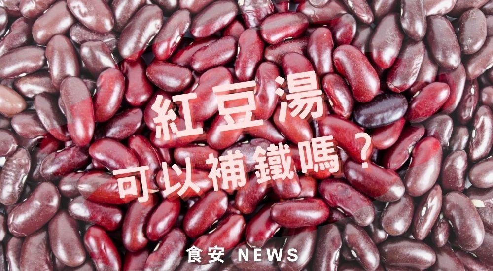 常聽說女生要多喝紅豆湯補鐵,才會有好氣色,是真的嗎?