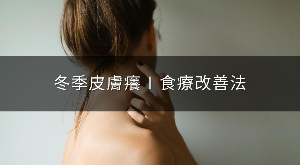 冬天皮膚乾癢怎麼辦?營養師教你由內改善這些問題!